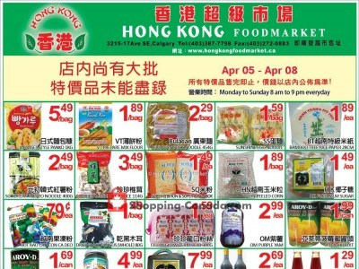 Hong Kong FoodMarket Outdated Flyer Thumbnail
