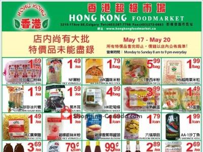 Hong Kong FoodMarket Flyer Thumbnail