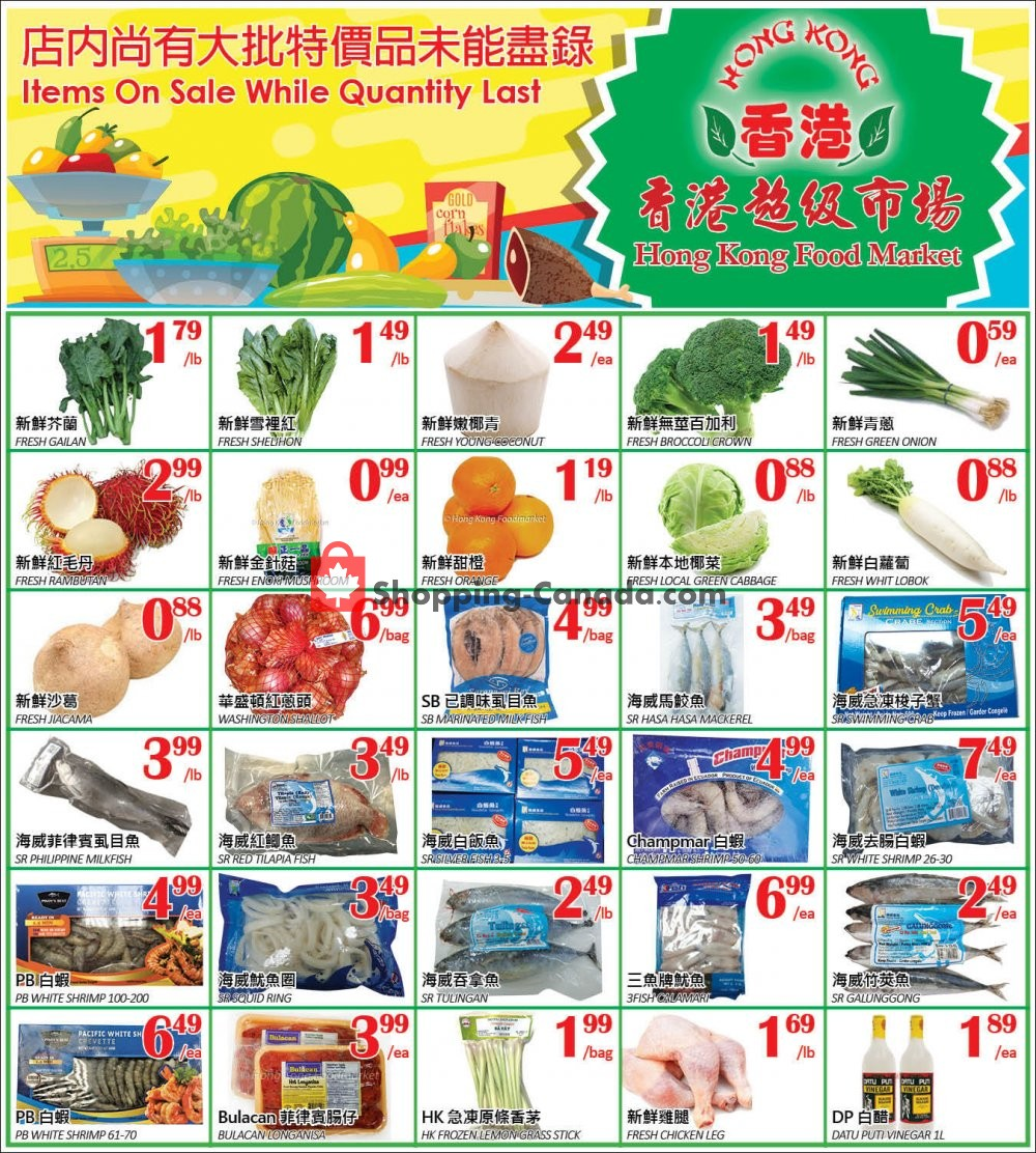 Flyer Hong Kong FoodMarket Canada - from Friday July 31, 2020 to Monday August 3, 2020