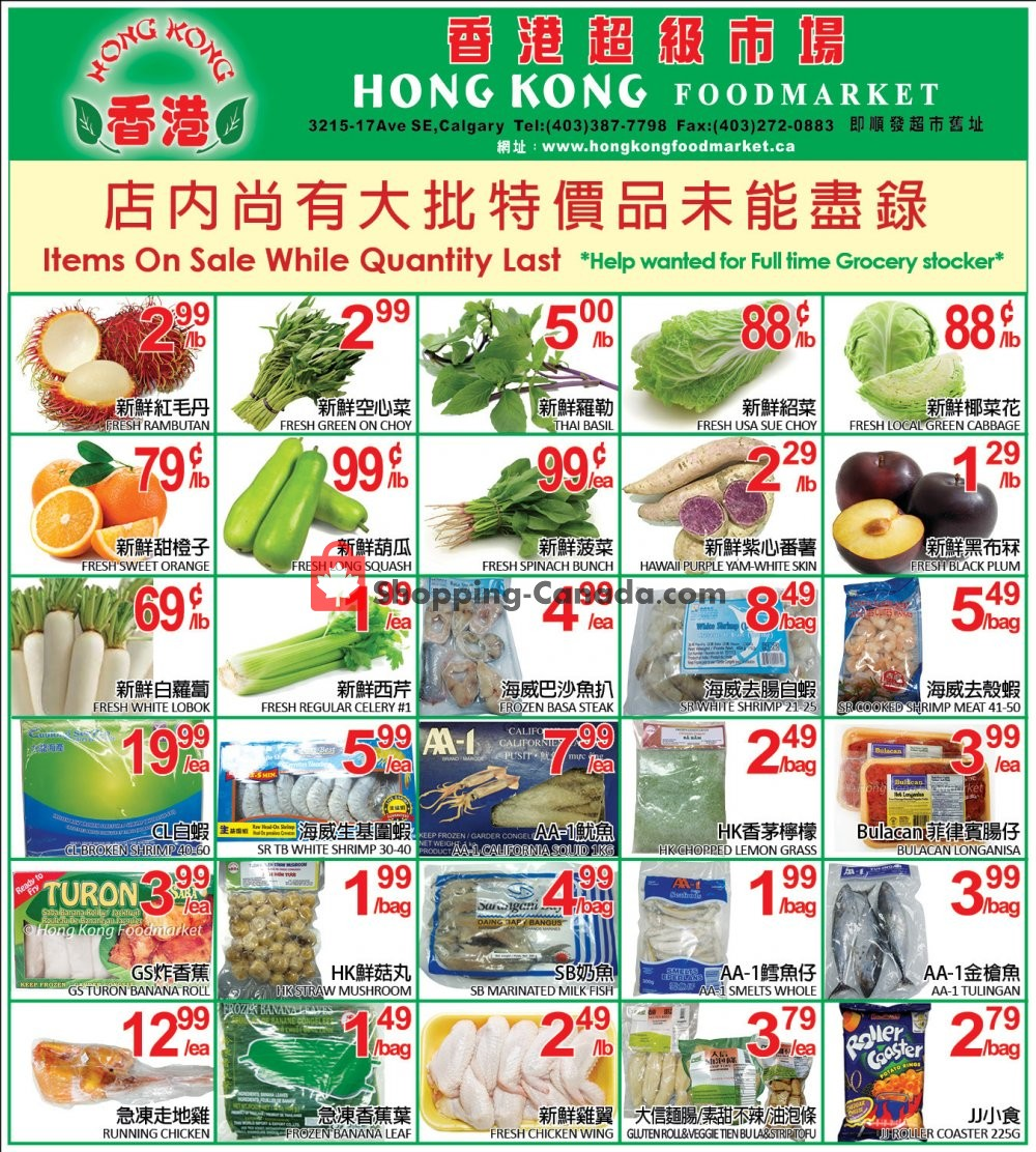 Flyer Hong Kong FoodMarket Canada - from Friday August 9, 2019 to Monday August 12, 2019