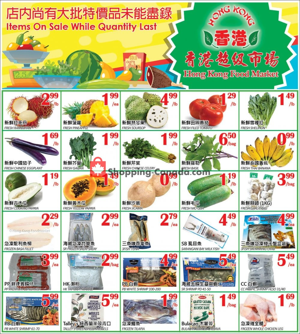 Flyer Hong Kong FoodMarket Canada - from Friday July 10, 2020 to Thursday July 16, 2020