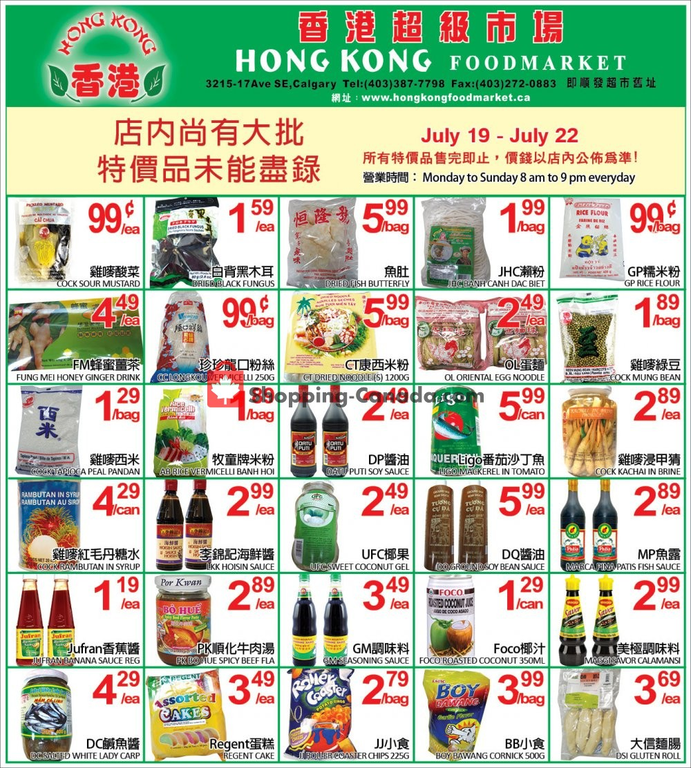 Flyer Hong Kong FoodMarket Canada - from Friday July 19, 2019 to Monday July 22, 2019