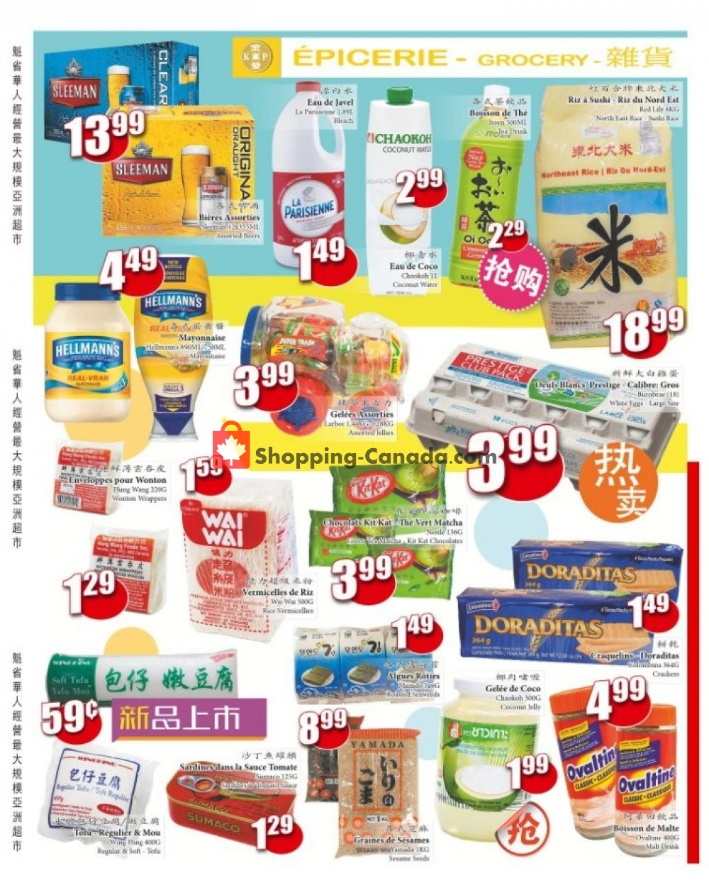 Flyer Kim Phat Canada - from Thursday July 11, 2019 to Wednesday July 17, 2019