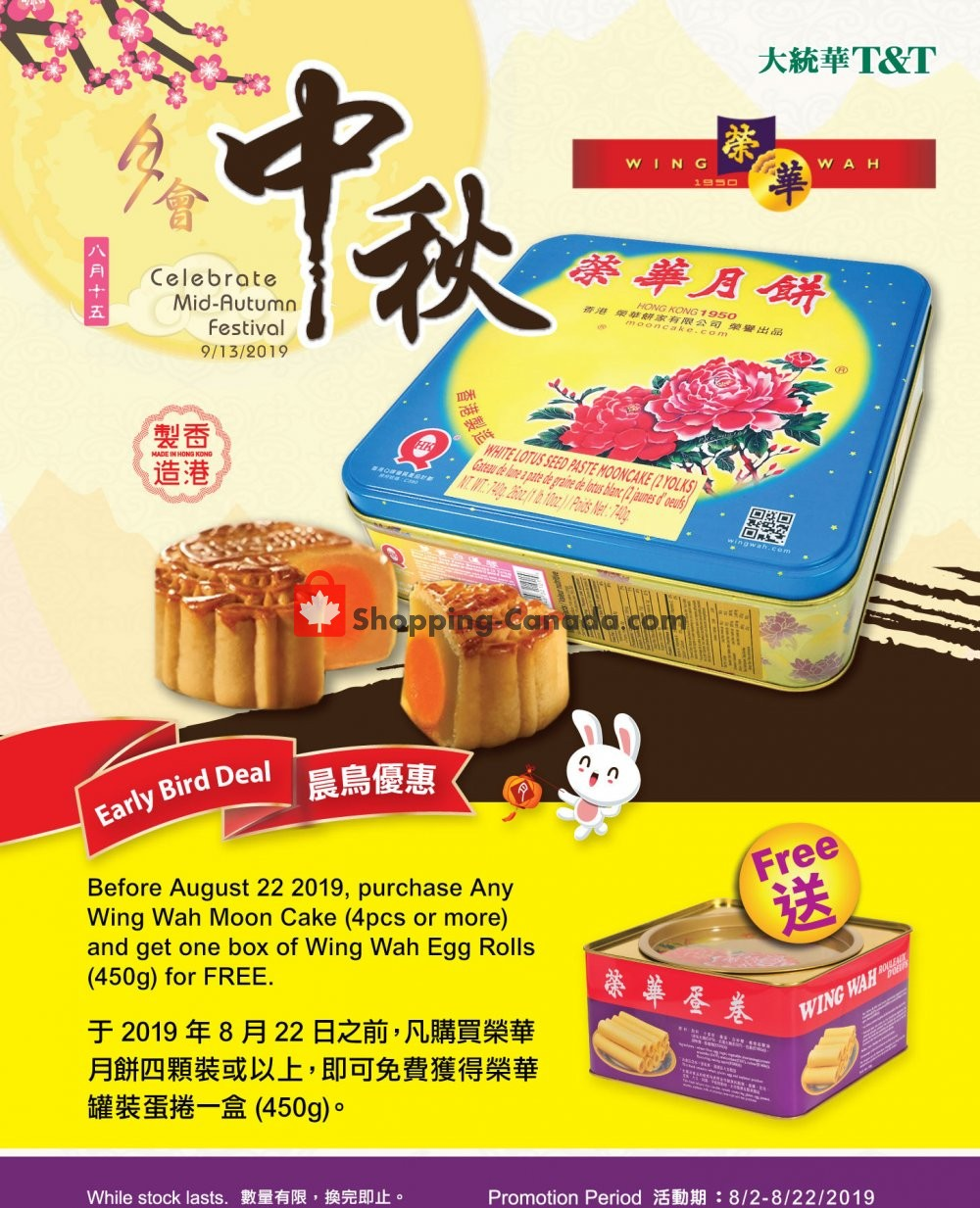 Flyer T&T Supermarket Canada - from Friday August 2, 2019 to Thursday August 22, 2019