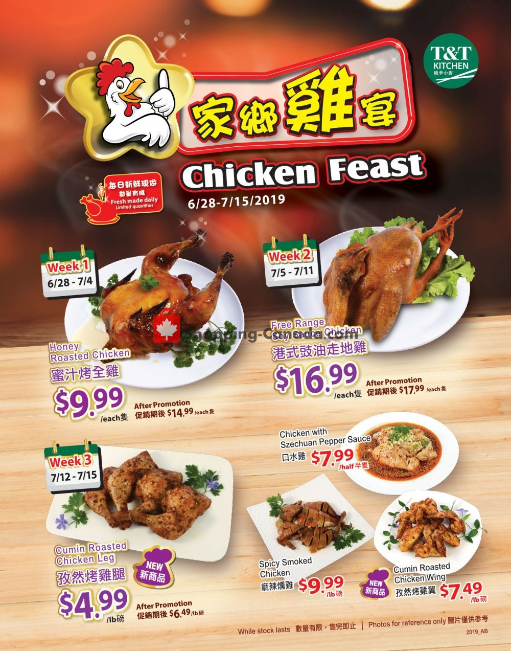 Flyer T&T Supermarket Canada - from Friday June 28, 2019 to Monday July 15, 2019