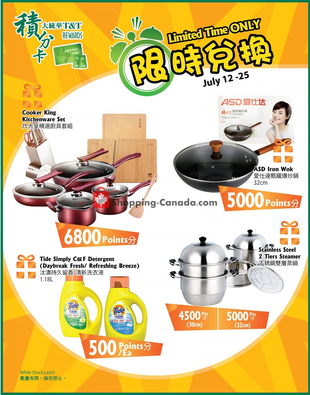 Flyer T&T Supermarket Canada - from Friday July 12, 2019 to Thursday July 25, 2019