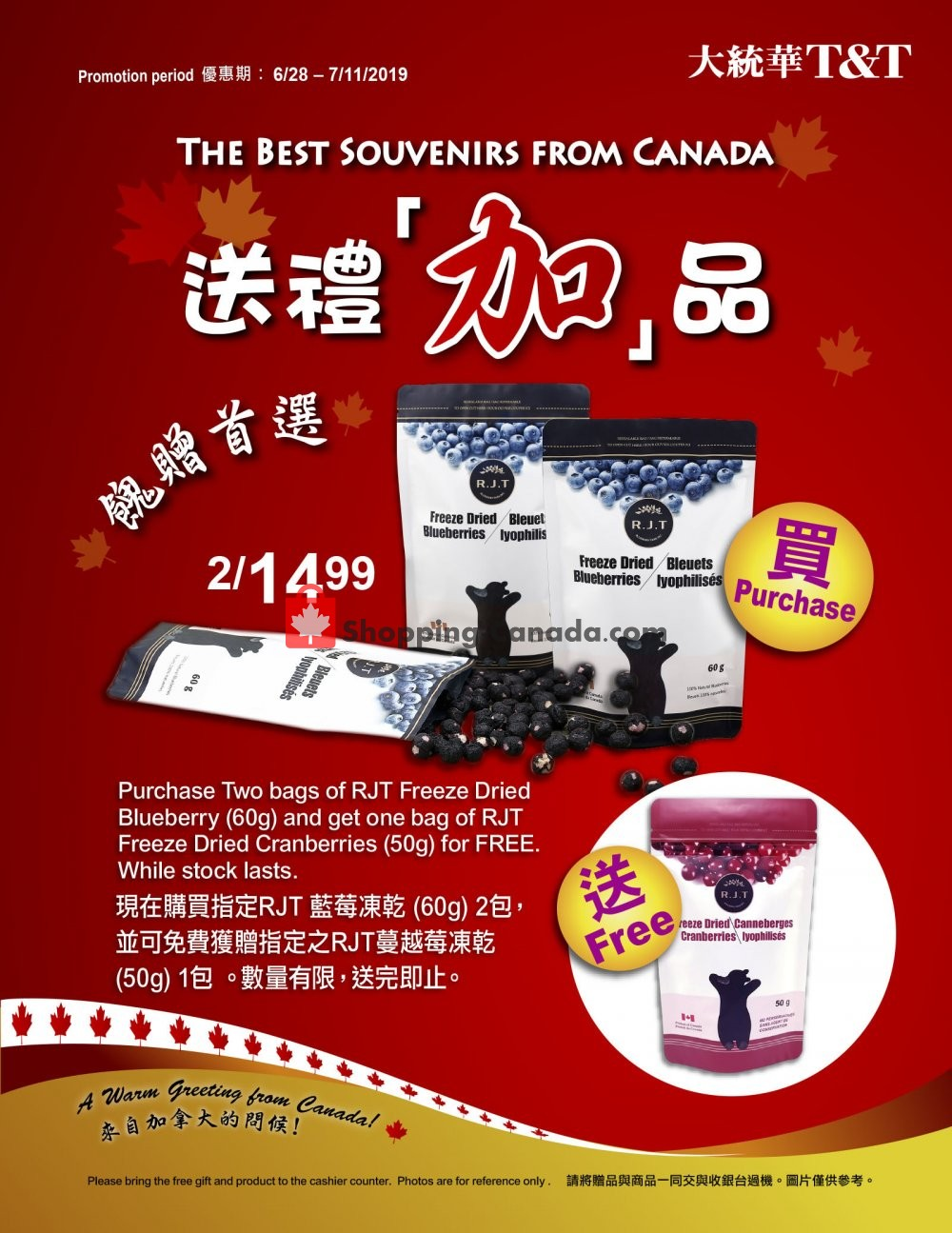 Flyer T&T Supermarket Canada - from Friday June 28, 2019 to Thursday July 11, 2019