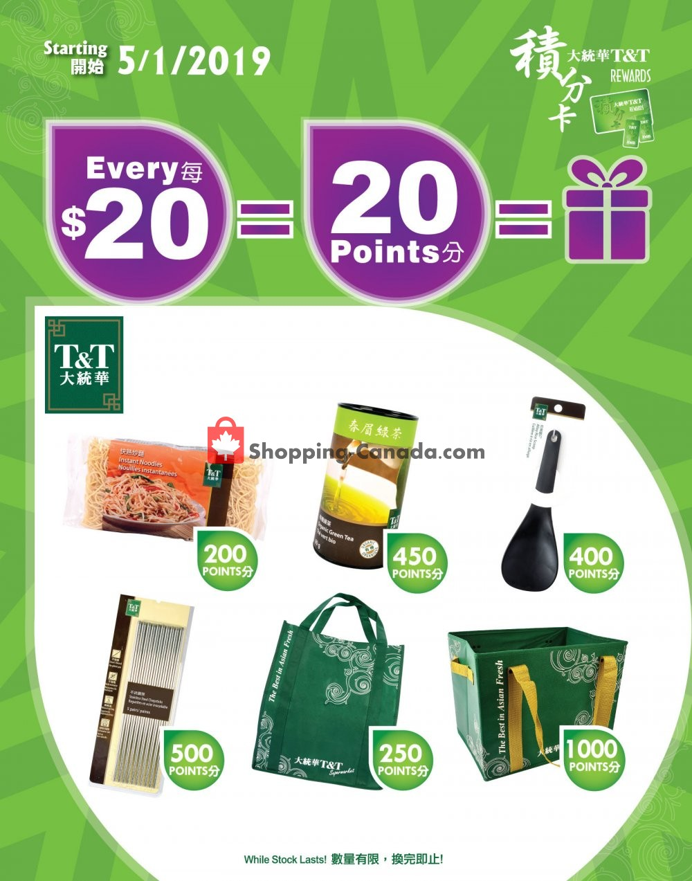 Flyer T&T Supermarket Canada - from Wednesday May 1, 2019 to Tuesday May 7, 2019