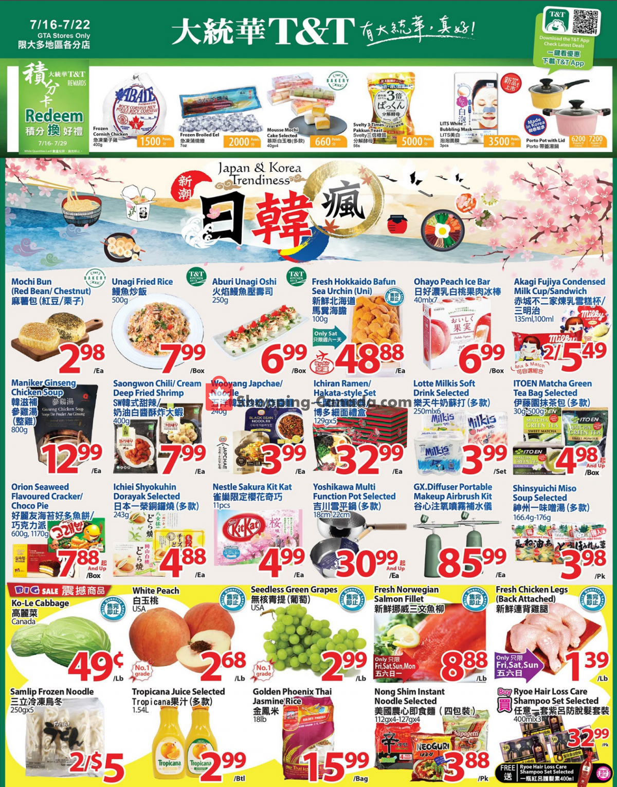 Flyer T&T Supermarket Canada - from Friday July 16, 2021 to Thursday July 22, 2021